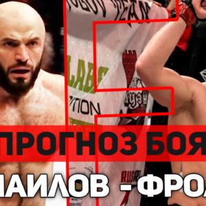 Прогноз на бой Магомед Исмаилов - Артем Фролов ACA 99
