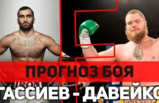 Прогноз на поединок Мурат Гассиев — Джоуи Давейко