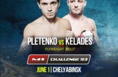 Видео боя Александр Плетенко — Крис Келадес WKG & M-1 Challenge 103