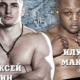 Видео боя Алексей Папин — Илунга Макабу