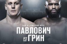Сергей Павлович узнали следующего соперника в UFC