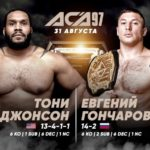 Файткард турнира ACA 97: Евгений Гончаров - Тони Джонсон II
