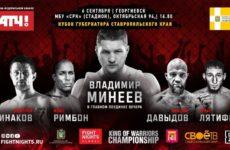 Владимир Минеев определился с датой следующего боя