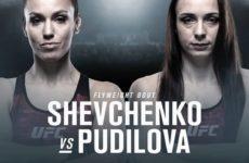 Видео боя Антонина Шевченко – Люси Пудилова UFC on ESPN 5