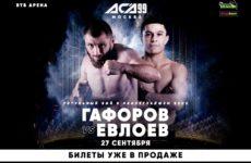Видео боя Азам Гафоров — Юнус Евлоев АСА 99