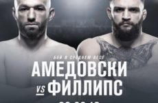 Видео боя Ален Амедовски — Джон Филлипс UFC Fight Night 160