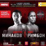 Видео боя Дмитрий Минаков — Мойз Римбон Fight Nights Global