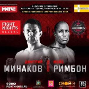 Видео боя Дмитрий Минаков — Мойз Римбон Fight Nights Global