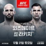 Волкан Оздемир - Александр Ракич на турнире UFC в Южной Корее