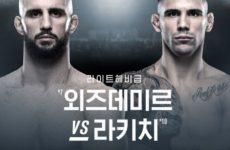 Волкан Оздемир — Александр Ракич на турнире UFC в Южной Корее