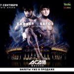 Файткард турнира ACA 99: Хусейн Халиев - Али Багов