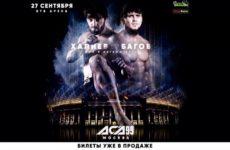 Файткард турнира ACA 99: Хусейн Халиев — Али Багов