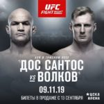 Александр Волков - Джуниор Дос Сантос в главном бое турнира UFC Fight Night 163