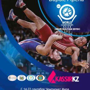 Прямая трансляция чемпионата мира по борьбе 2019