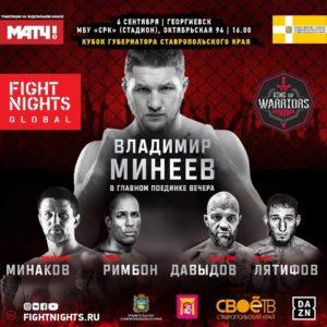 Прямая трансляция Fight Nights Global: Владимир Минеев – Милош Костич
