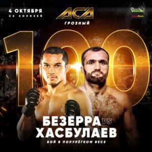 Видео боя Магомедрасул Хасбулаев — Алешандре Безерра АСА 100