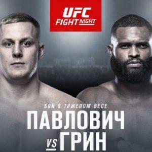 Видео боя Сергей Павлович — Морис Грин UFC Fight Night 162