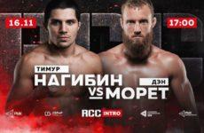 Бой Тимура Нагибина возглавит ноябрьский турнир RCC: Intro