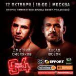 Прямая трансляция Fight Nights Global 94: Дмитрий Смоляков - Хасан Юсефи