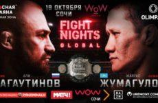Прямая трансляция Fight Nights Global 95: Али Багаутинов — Жалгас Жумагулов
