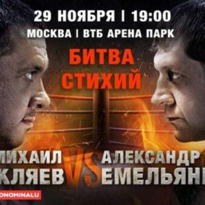 Прямая трансляция Михаил Кокляев — Александр Емельяненко