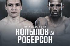 Видео боя Роман Копылов — Карл Роберсон UFC Fight Night 163