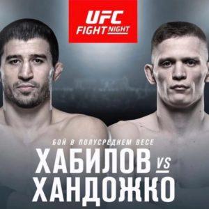 Видео боя Рустам Хабилов — Сергей Хандожко UFC Fight Night 163