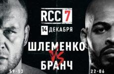 Видео боя Александр Шлеменко — Дэвид Бранч RCC 7