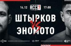 Видео боя Иван Штырков — Ясубей Эномото RCC 7
