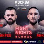 Результаты турнира Fight Nights Global: Дмитрий Бикрев - Александр Янкович