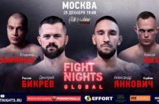 Прямая трансляция Fight Nights Global в Москве: Дмитрий Бикрев – Александр Янкович