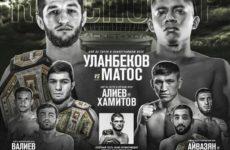 Прямой эфир GFC 22: Тагир Уланбеков – Денилсон Матос. Смотреть онлайн
