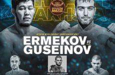 Прямая трансляция GFC 23: Даурен Ермаков – Артур Гусейнов
