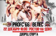 Прямая трансляция PROFC 66: Борис Мирошниченко – Нурсултон Разибоев