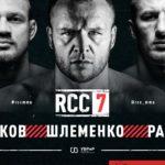 Прямой эфир RCC 7: Александр Шлеменко — Дэвид Бранч, Иван Штырков — Ясубей Эномото. Смотреть онлайн