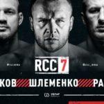 Результаты турнира RCC 7