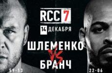 Официально: Александр Шлеменко и Дэвид Бранч возглавят турнир в Екатеринбурге