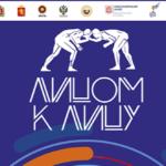 Прямая трансляция турнира по вольной борьбе Гран-при «Иван Ярыгин - 2020»