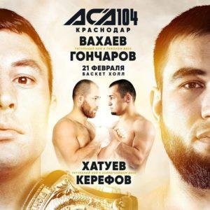 Прямая трансляция АСА 104: Евгений Гончаров — Мухумат Вахаев