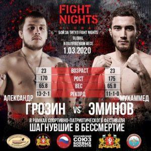 Прямая трансляция Fight Nights Global: Шагнувшие в бессмертие: Александр Грозин – Мухаммед Эминов