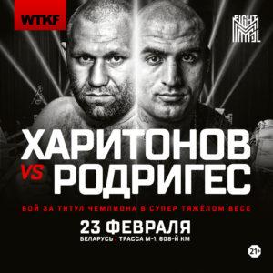 Прямая трансляция WTKF 5: Сергей Харитонов — Фернандо Родригес