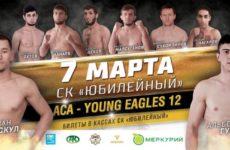 Прямая трансляция ACA Young Eagles 12: Руслан Рыскул – Альберт Гуков