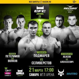 Прямая трансляция GFC 25: Владимир Селиверстов – Александр Подмарев
