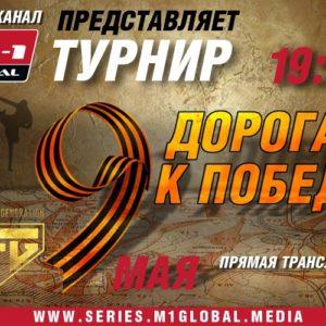 Прямая трансляция турнира «Дорога к победе»: Сергей Алексеевич – Александр Кудин