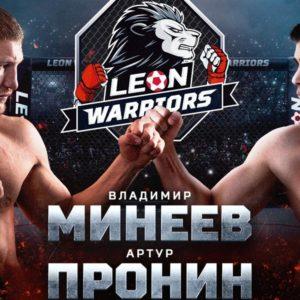 Прямая трансляция Leon Warriors: Stage 1: Владимир Минеев – Артур Пронин