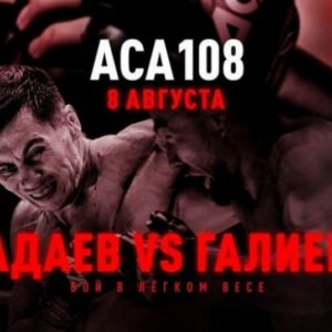 Прямая трансляция АСА 108: Венер Галиев — Амирхан Адаев
