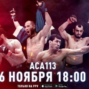 Прямая трансляция АСА 113: Азамат Керефов — Курбан Гаджиев 2