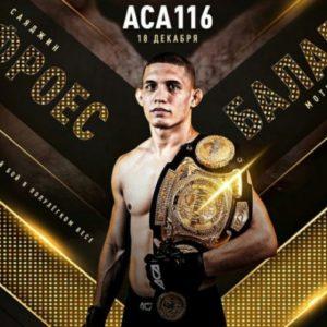 Прямая трансляция ACA 116: Фелипе Фроес – Марат Балаев