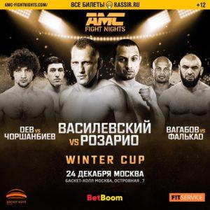 Прямая трансляция AMC Fight Nights Global: Winter Cup: Вячеслав Василевский – Джонас Розарио