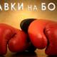 В каких БК лучше всего делать ставки на бокс?